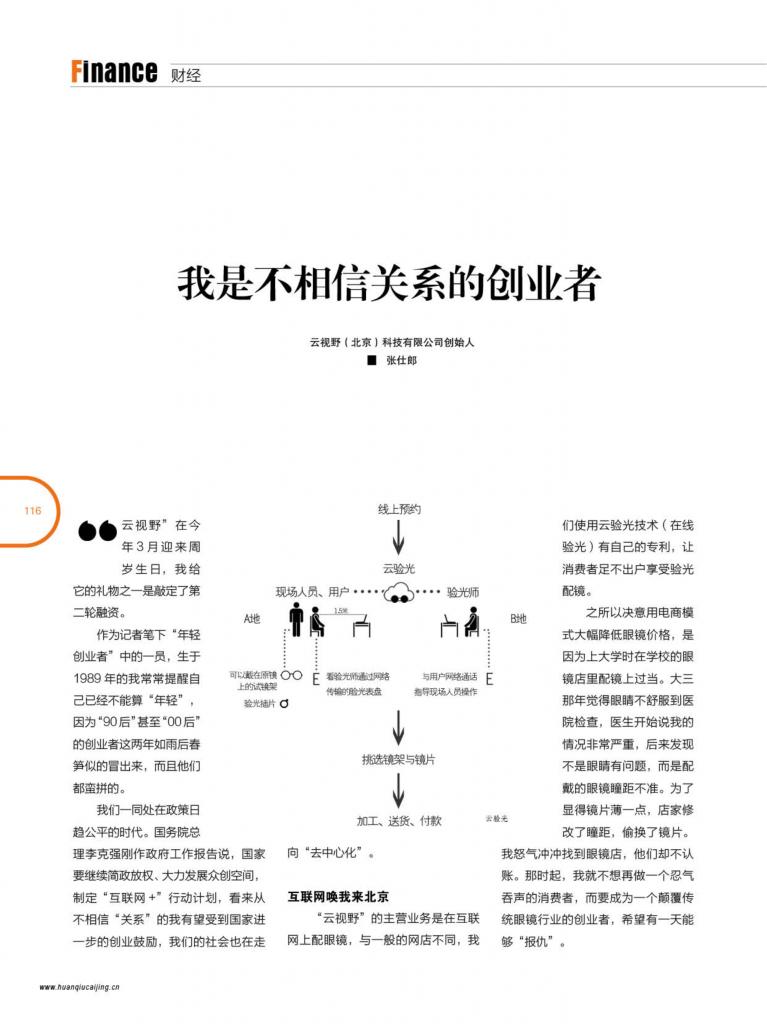 张仕郎:我是不相信关系的创业者