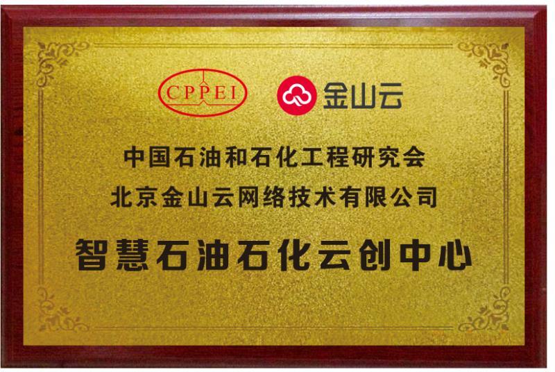 """金山云荣获""""中国石油和化工行业智能化优秀成果奖"""""""