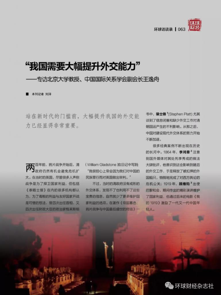 专访王逸舟:我国需要大幅提升外交能力