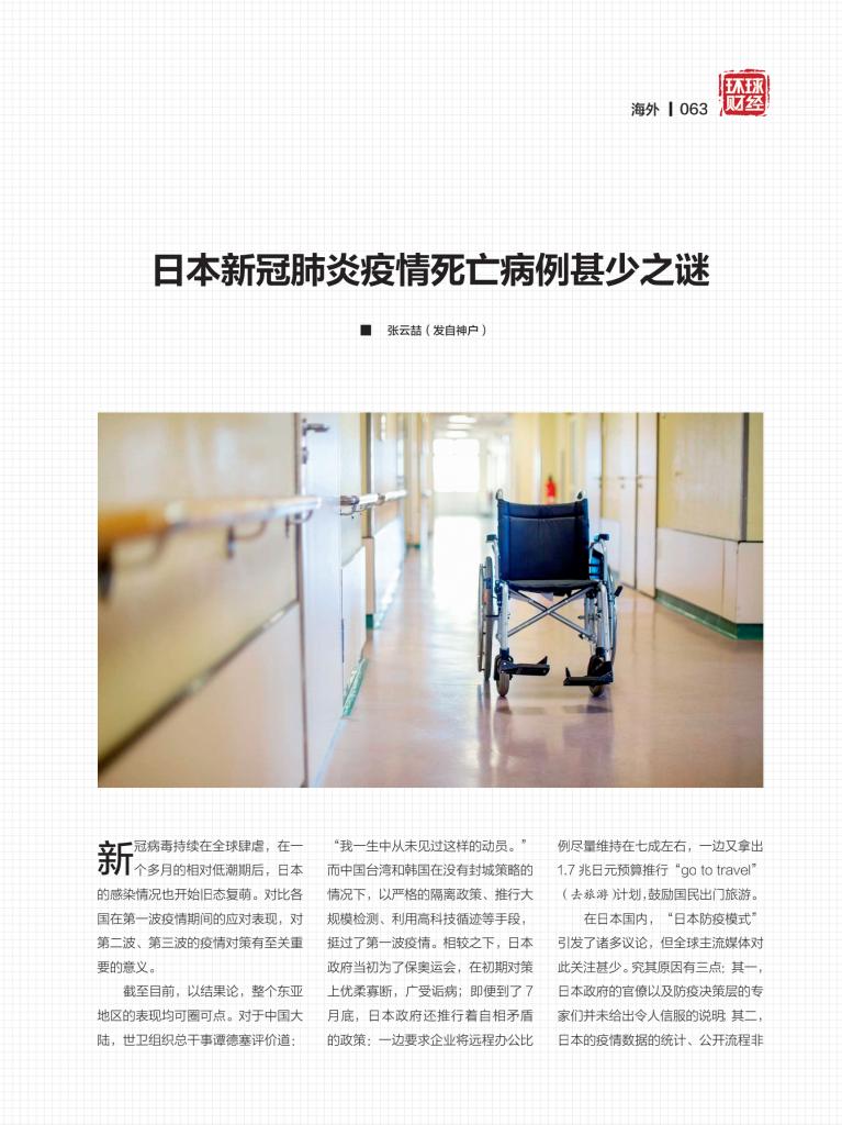 日本新冠肺炎疫情死亡病例甚少之谜