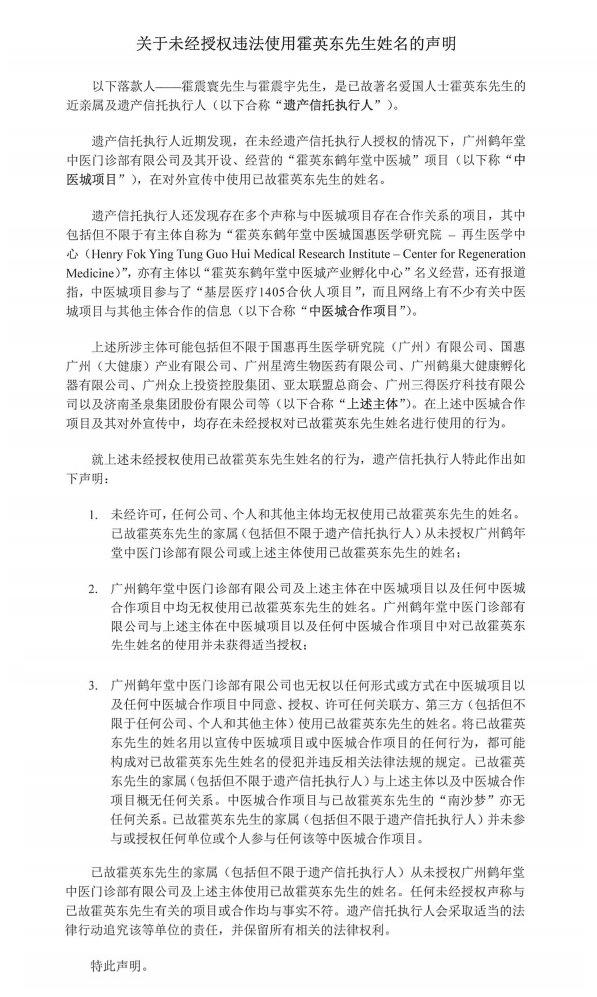 霍英东遗产信托执行人:广州鹤年堂等无权使用霍英东先生姓名权