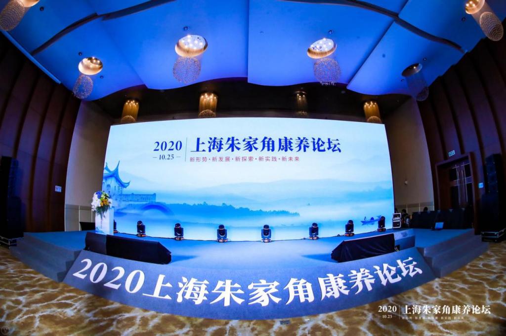 """共话《大循环与银发产业》 """"2020上海朱家角康养论坛""""成功举办"""