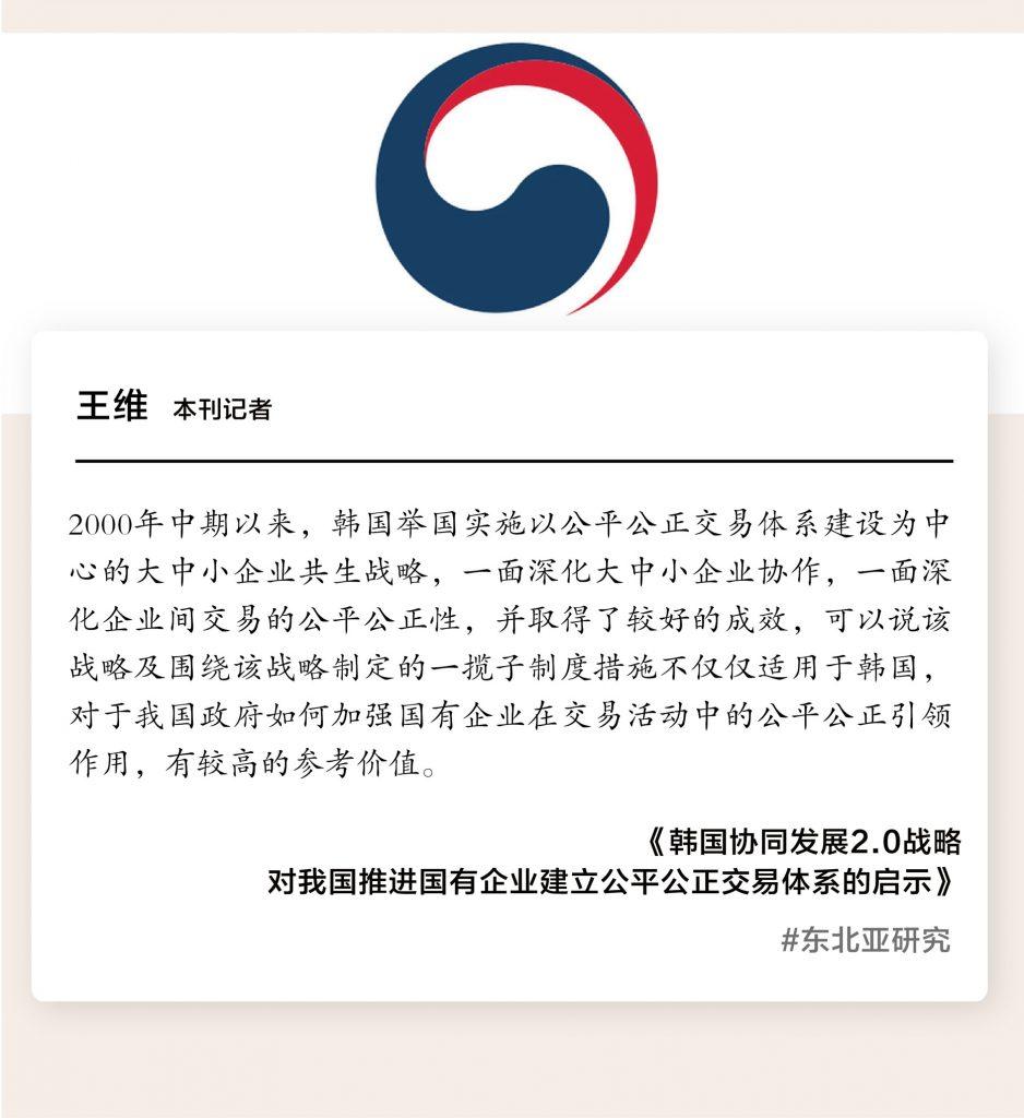 新刊导读 | 数字里的中国[202011]