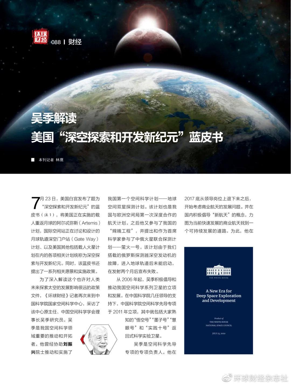 """吴季解读美国""""深空探索和开发新纪元""""蓝皮书"""