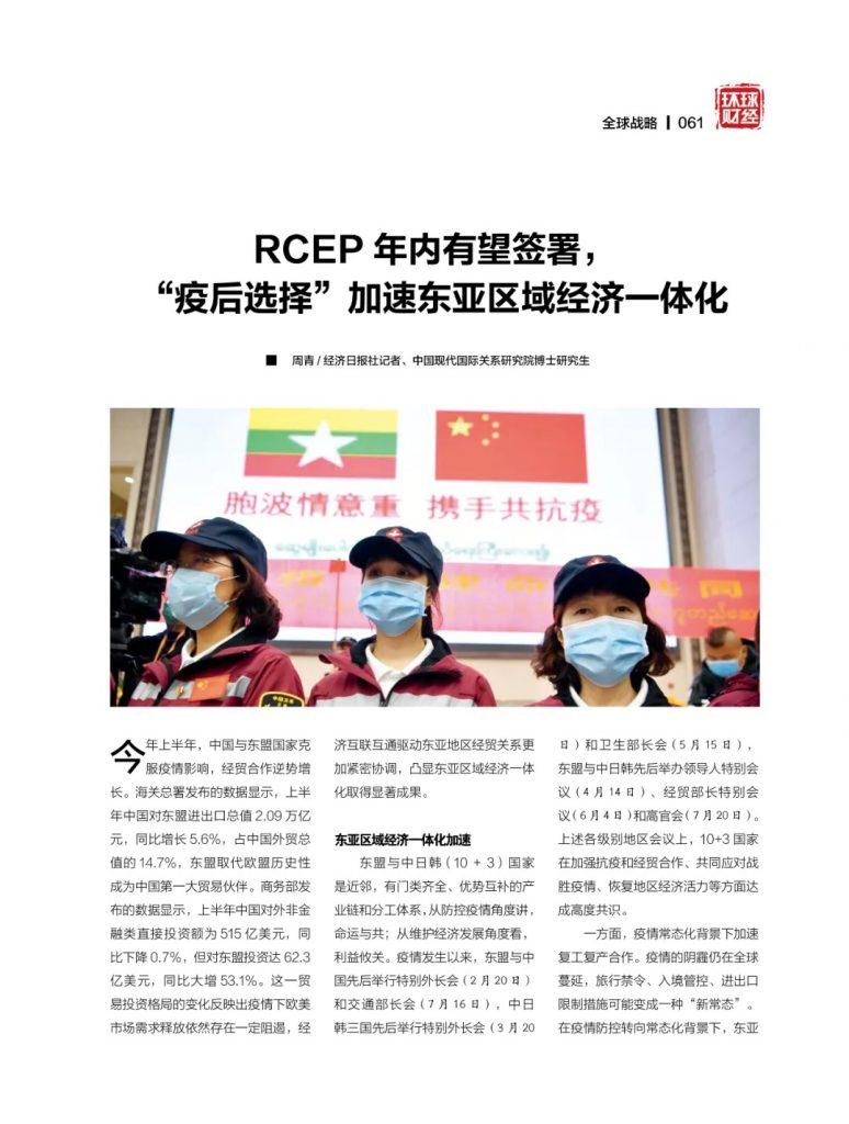"""RCEP成员国力推协定年内签署动因分析——""""疫后选择""""加速东亚区域经济一体化"""