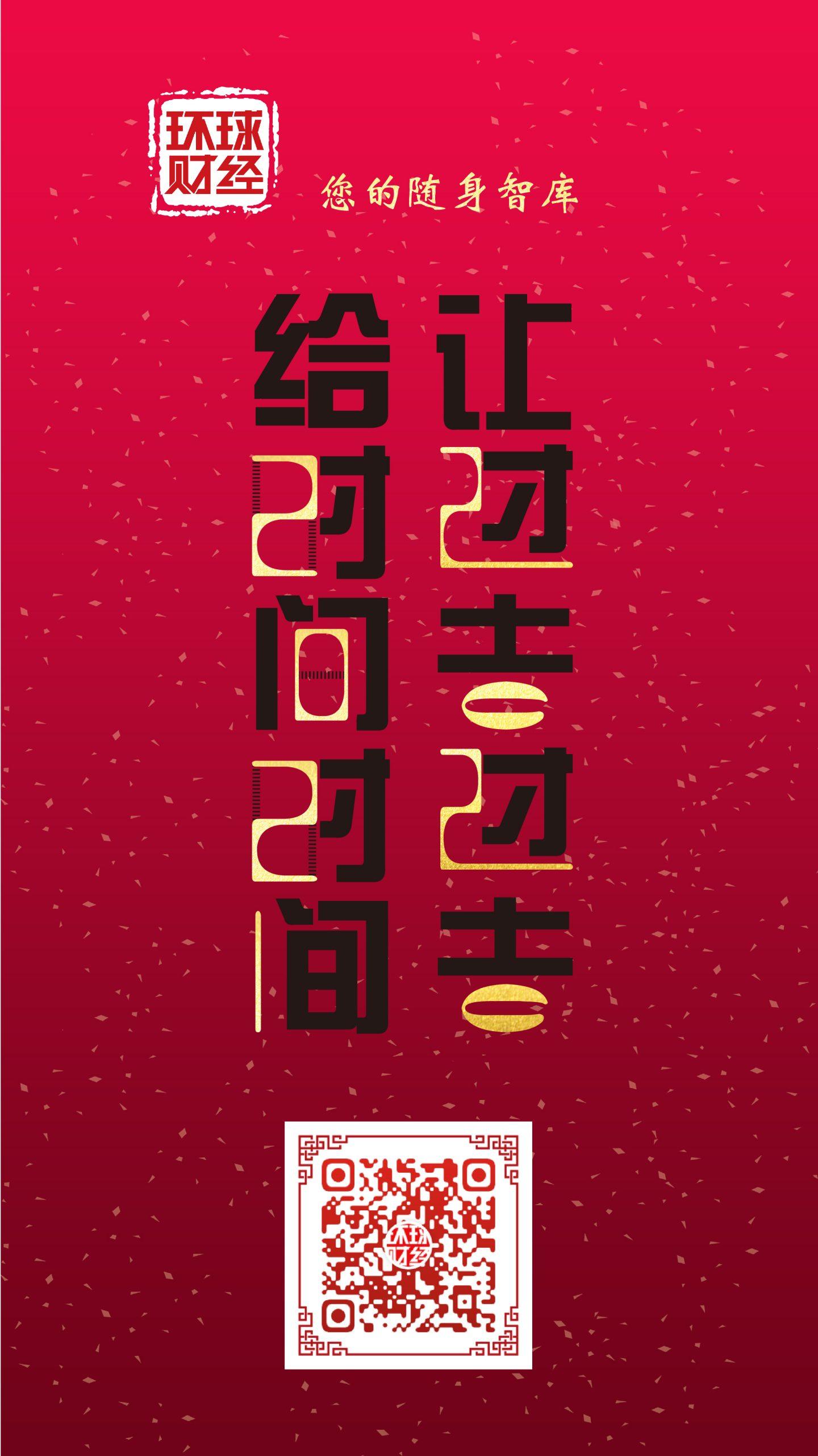 让过去过去,给时间时间——祝《环球财经》读者朋友2021年安康如意!