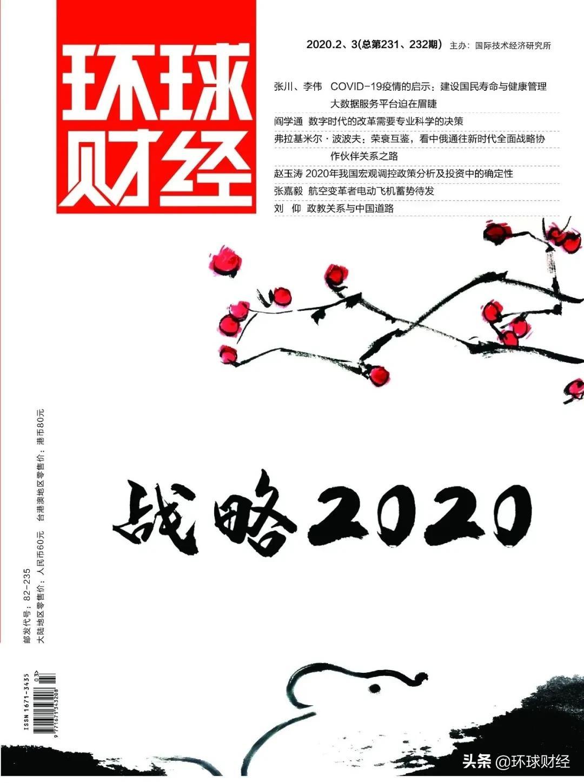 回顾 |《环球财经》2020全年目录