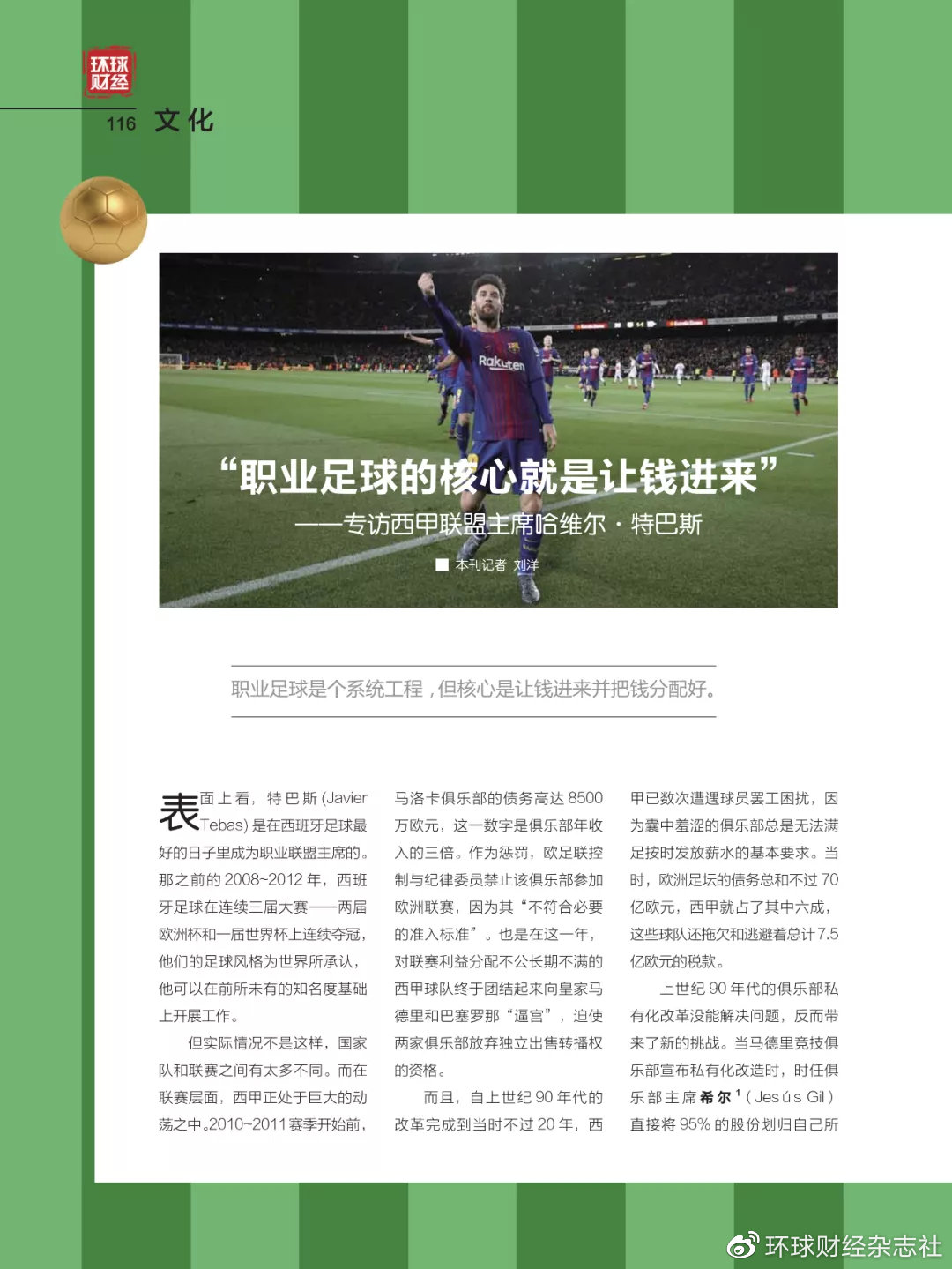 专访 | 西甲联盟主席哈维尔·特巴斯:职业足球的核心就是让钱进来