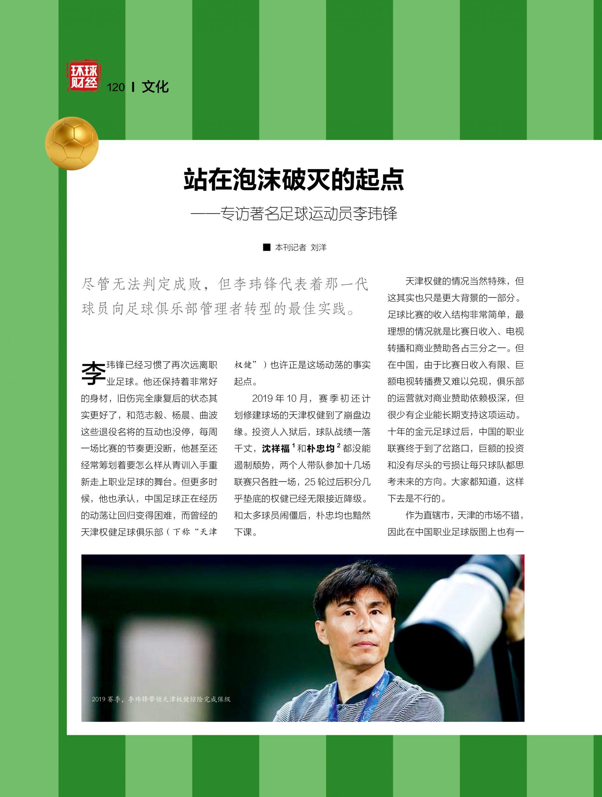 站在泡沫破灭的起点——专访著名足球运动员李玮锋