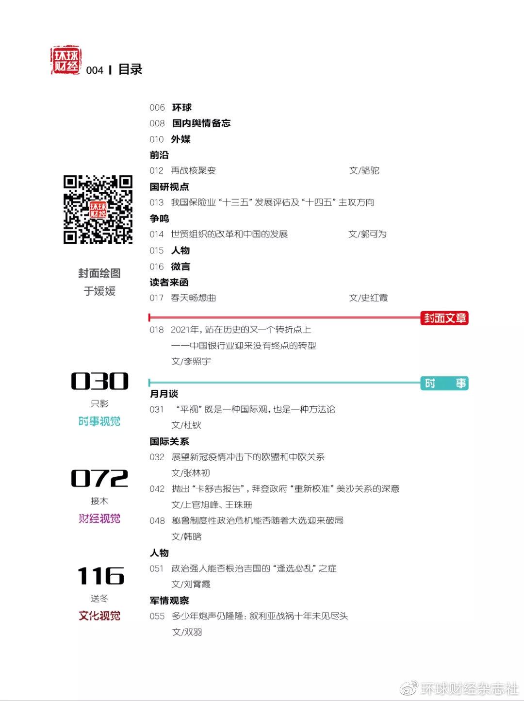 """021年,中国银行业迎来没有终点的转型「Vol.245」"""""""