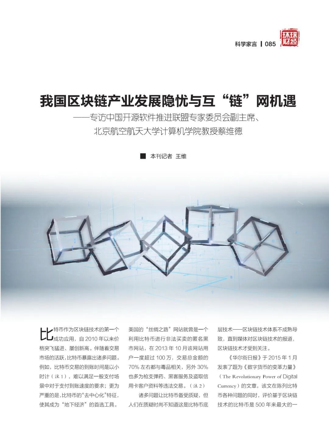 """专访蔡维德:我国区块链产业发展隐忧与互""""链""""网机遇"""