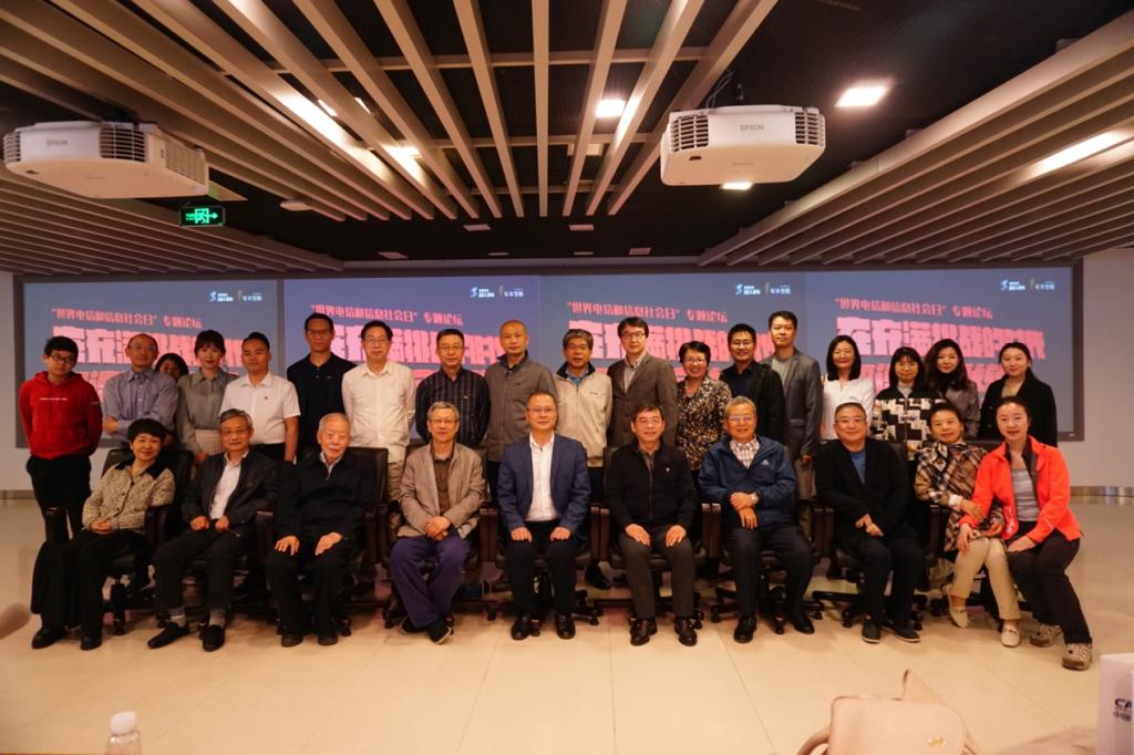 """在充满挑战的时代加速数字化转型  ——  """"世界电信与信息社会日"""" 专题研讨会在京召开"""