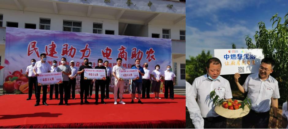 爱心助农公益行 中国燃气消费扶贫在行动