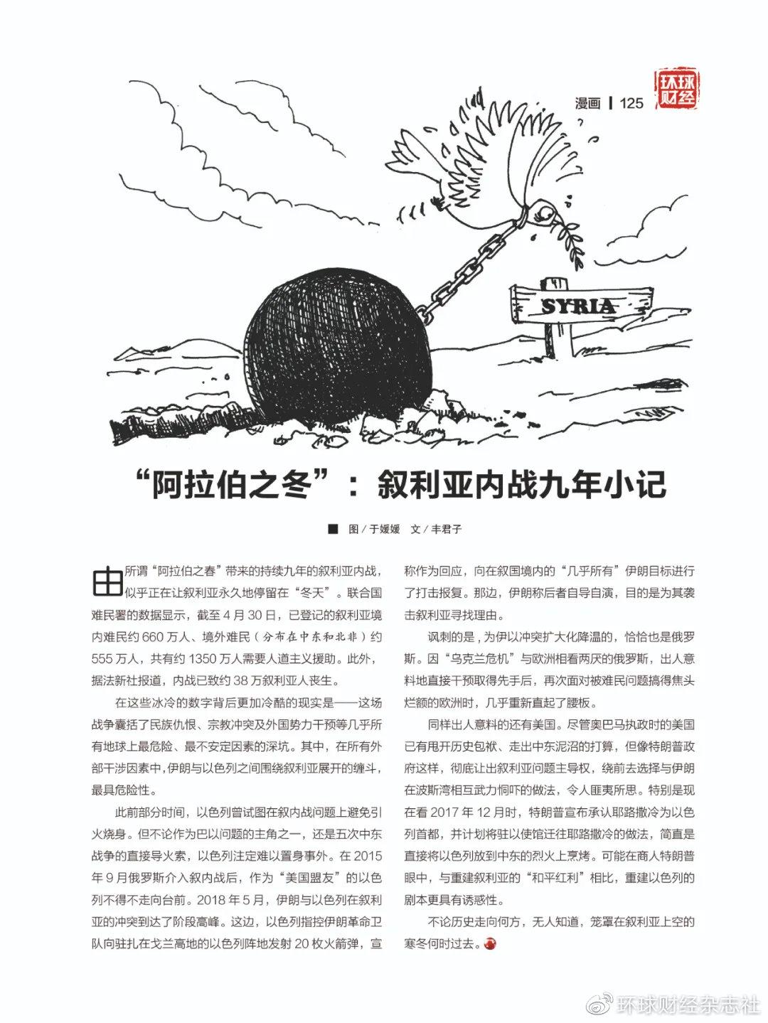 本文刊发于《环球财经》2020年6月刊