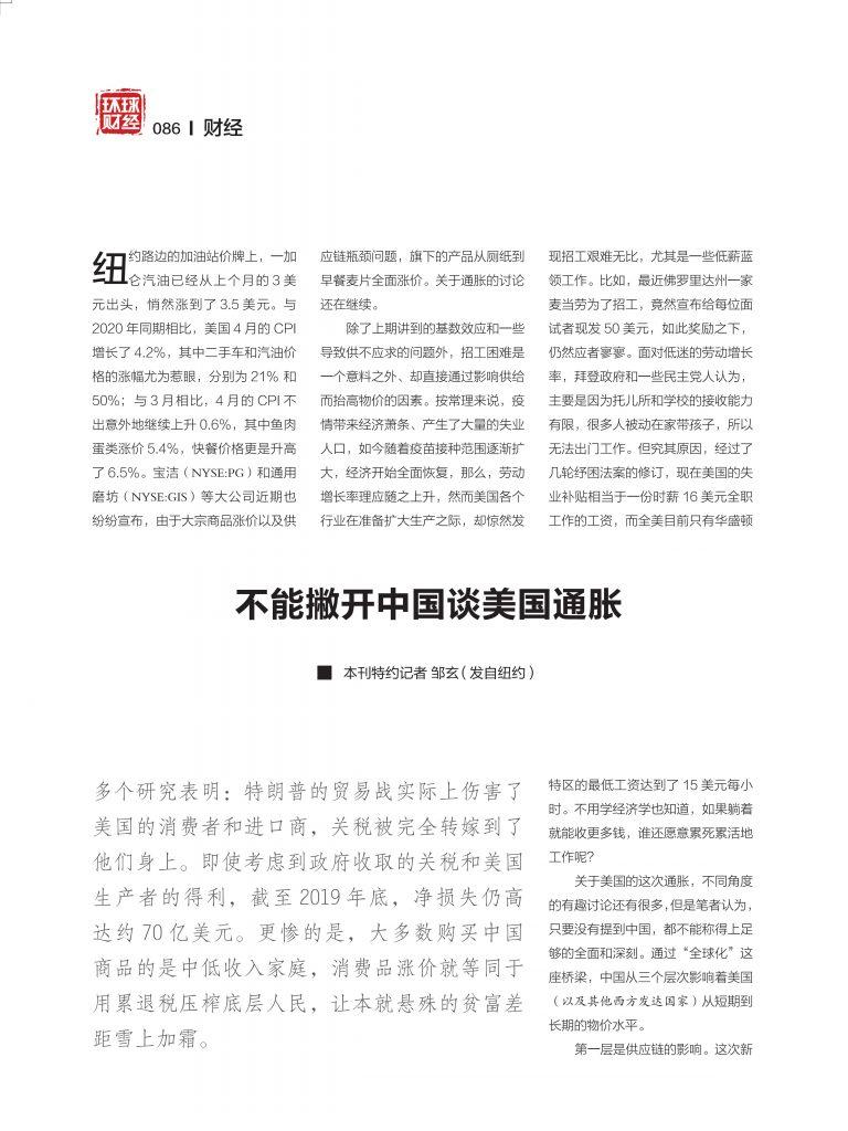 新刊选读 | 不能撇开中国谈美国通胀