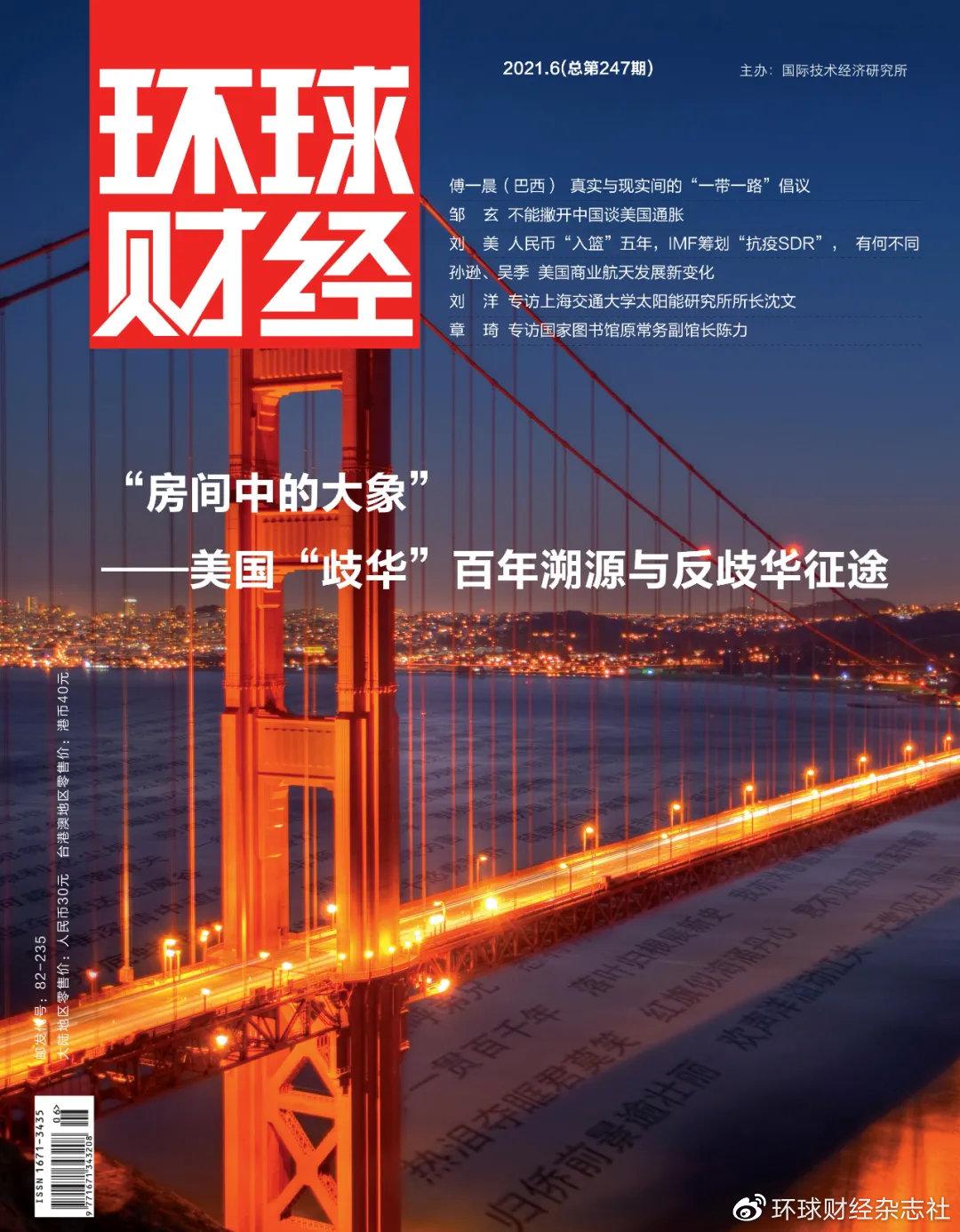 2021年6月刊封面
