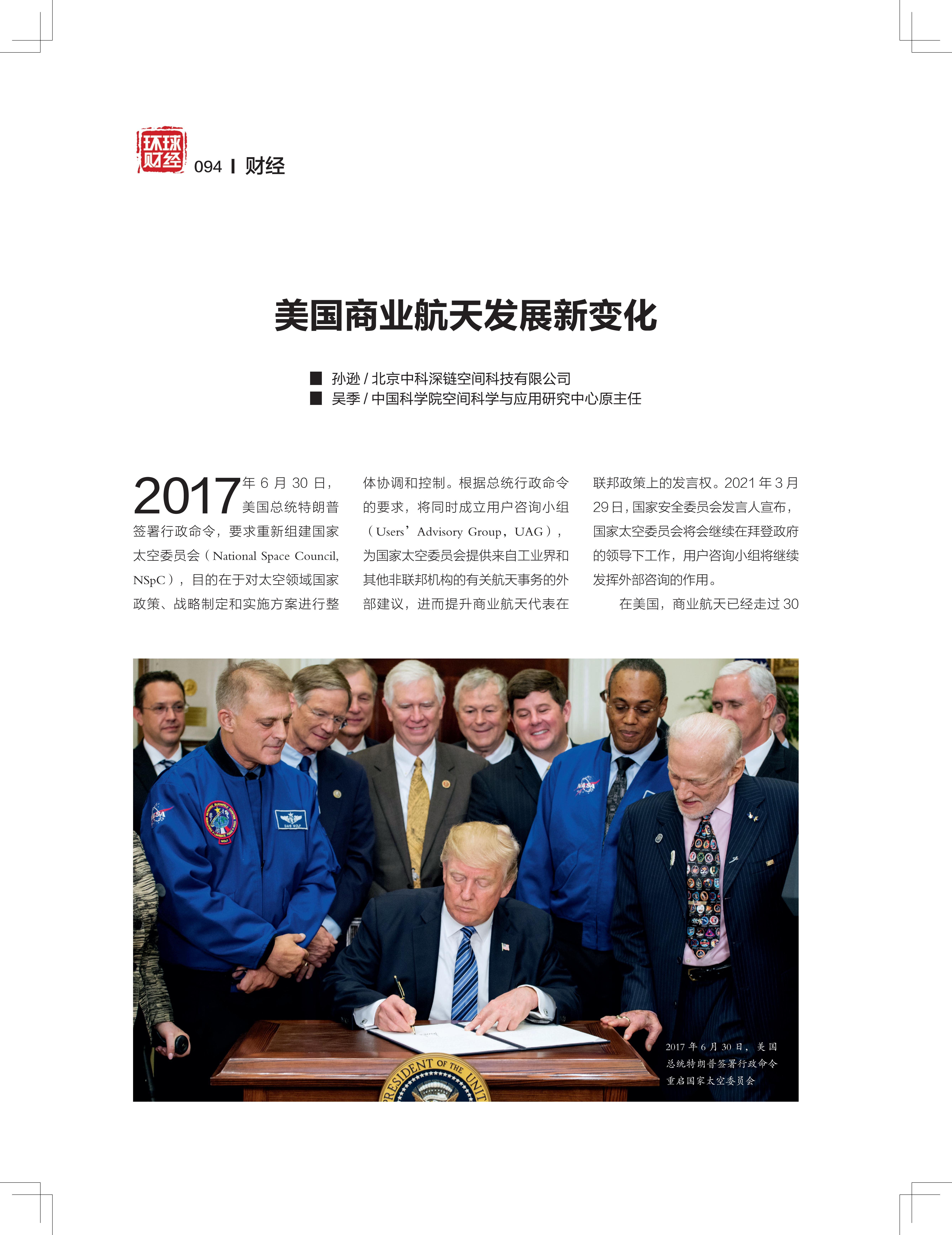 美国商业航天发展新变化