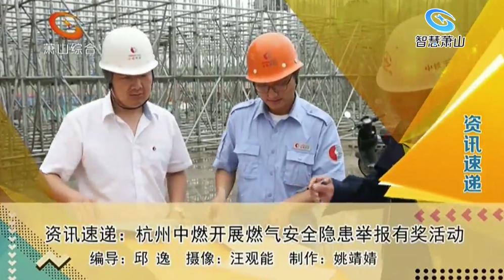 高科技护航,看看这家企业怎样念好2022杭州亚运会的燃气安全经?