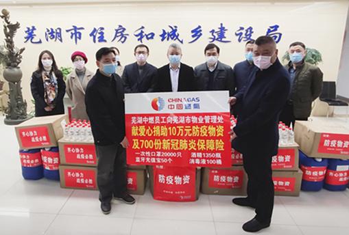 中国燃气:党建引领促发展 筑牢基层战斗堡垒