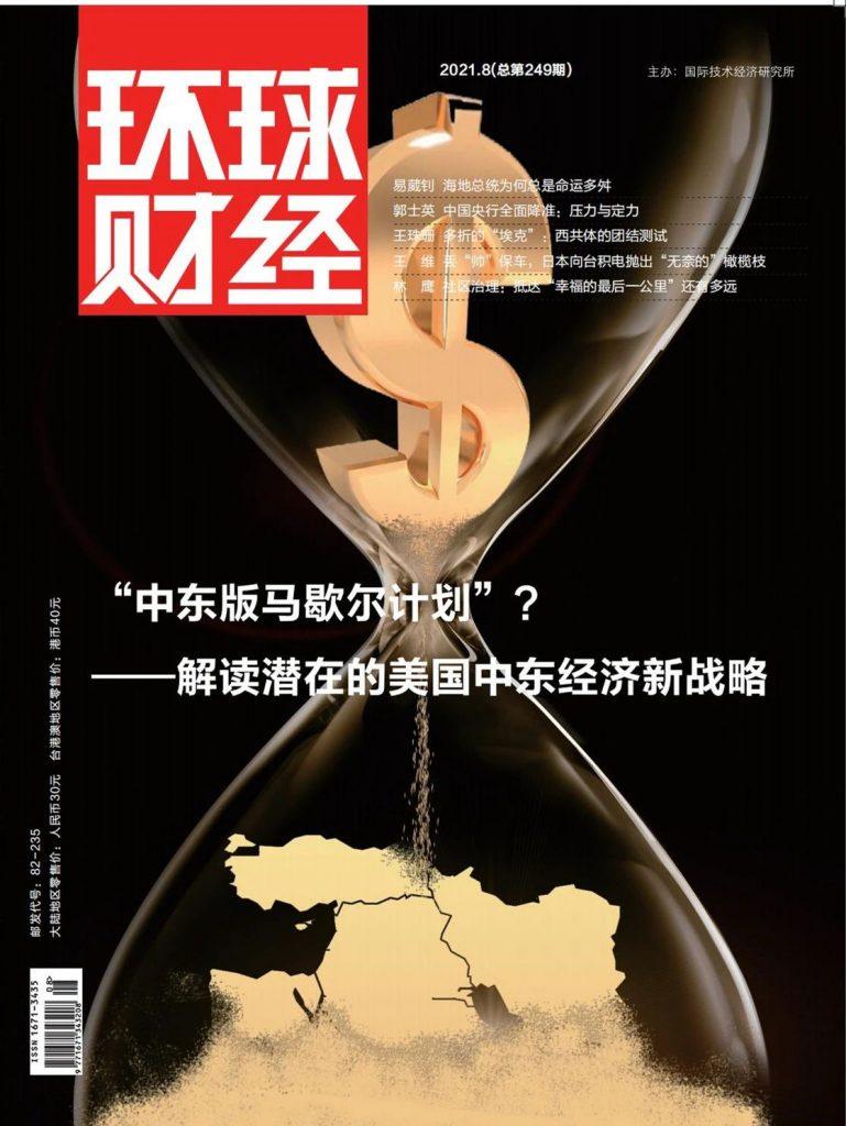 """""""中东版马歇尔计划""""?——解读潜在的美国中东经济新战略[Vol.249]"""