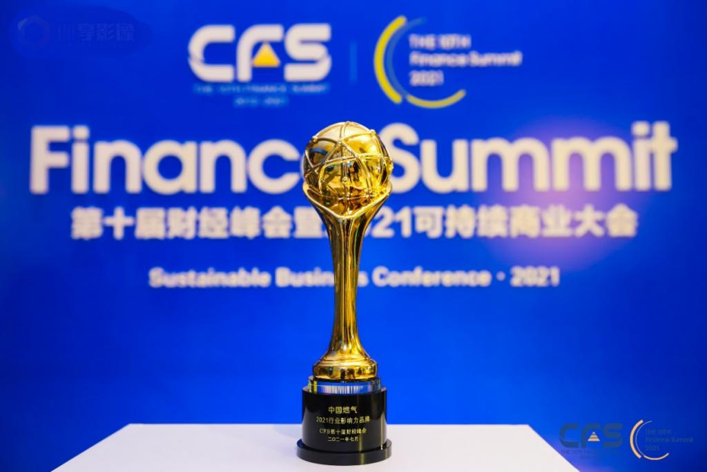 """中国燃气荣获""""2021行业影响力品牌""""奖项"""