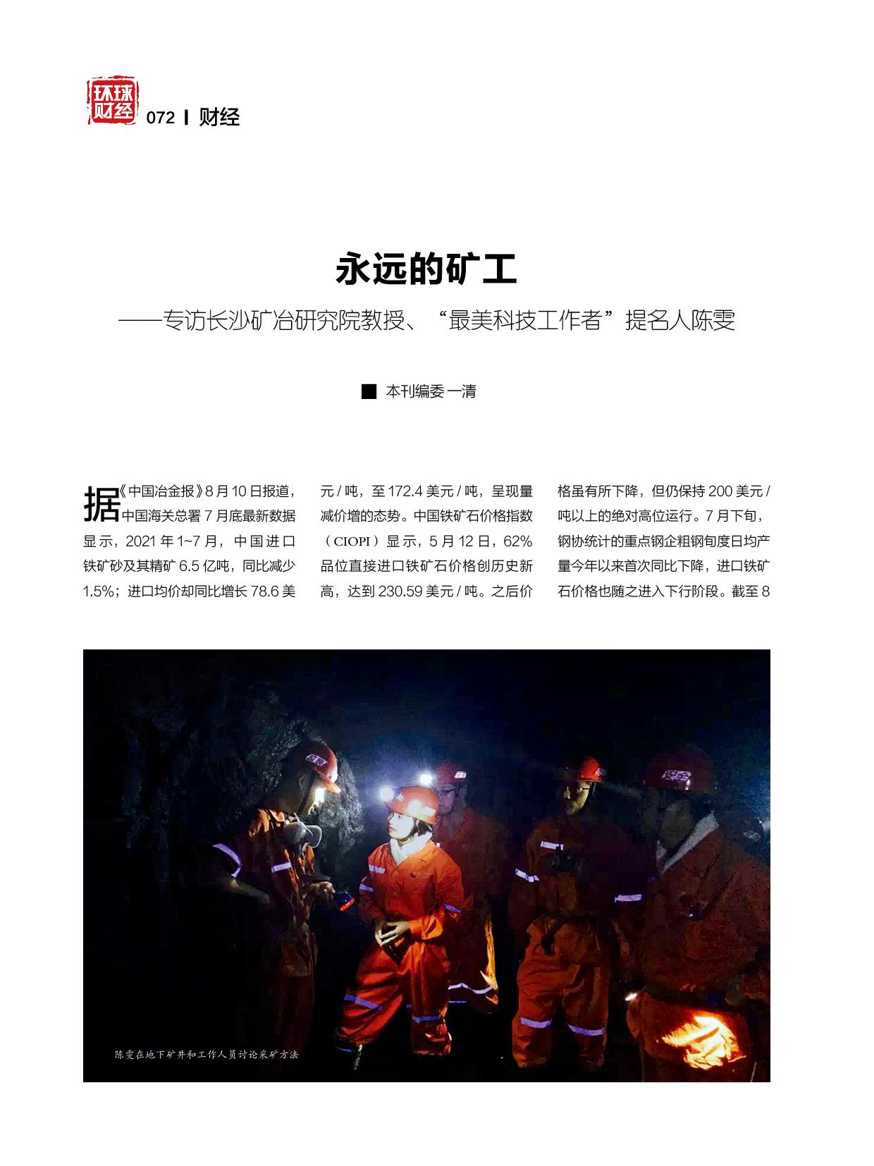 """永远的矿工——专访长沙矿冶研究院教授、""""最美科技工作者""""提名人陈雯"""