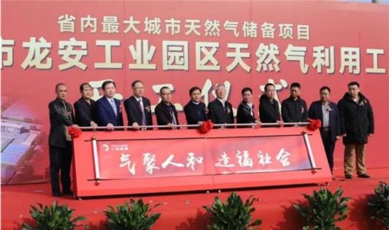 为当地经济发展注入强劲动力 中国燃气在福建省走出了一条政企协同发展的好路子